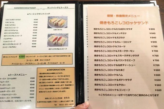 「珈琲とサンドイッチの店 さえら」のメニュー表(その2)