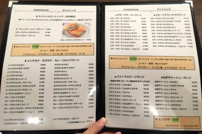 「珈琲とサンドイッチの店 さえら」のメニュー表(その3)