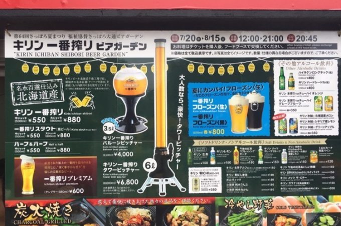2017年の「さっぽろ大通ビアガーデン」キリンビールのビールメニュー表