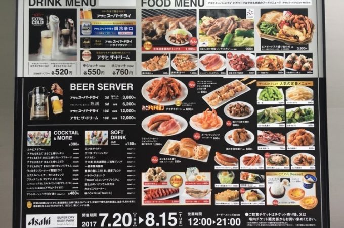 2017年の「さっぽろ大通ビアガーデン」アサヒビールのメニュー表