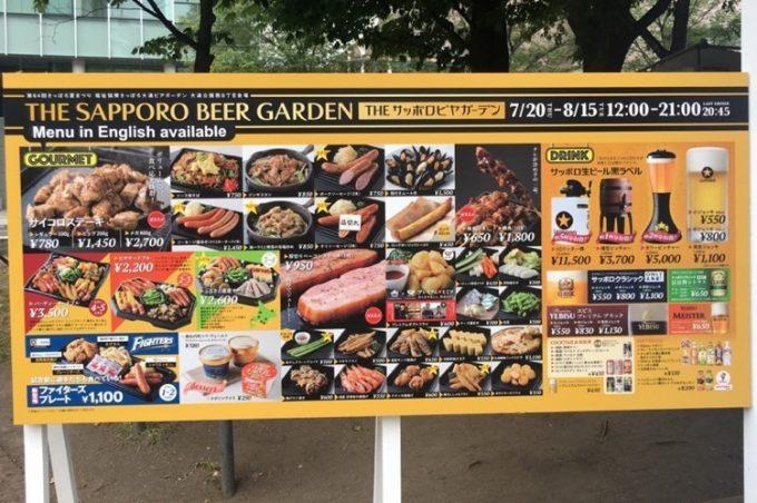2017年の「さっぽろ大通ビアガーデン」サッポロビールのメニュー表
