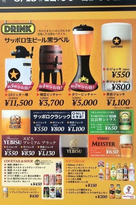 2017年の「さっぽろ大通ビアガーデン」サッポロビールのビールメニュー表