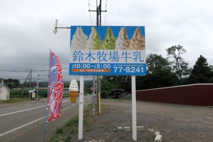 鈴木牧場牛乳は10〜17時まで(4〜10月までの営業)。