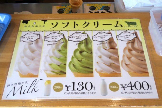 鈴木牧場牛乳のソフトクリームは5種類。
