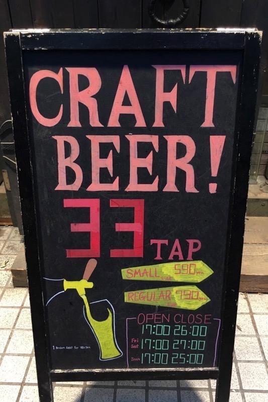「THE CRAFT」の店頭に出ていた看板。33タップもクラフトビールがあるみたい。