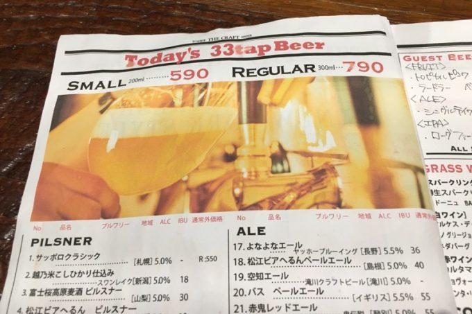 「THE CRAFT」のビール価格は、Sが590円、Rが790円。