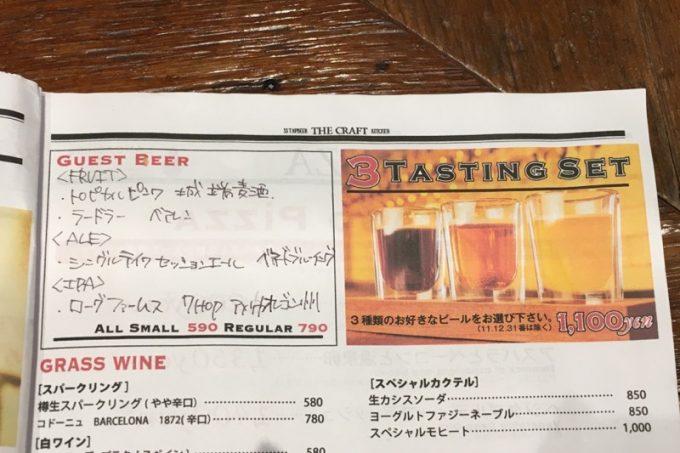 「THE CRAFT」には好きなものを3つ選べるテイスティングセット(1100円)がある。
