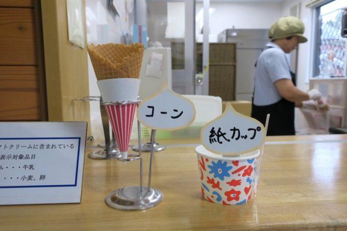 ソフトクリームはコーンかカップが選べる。