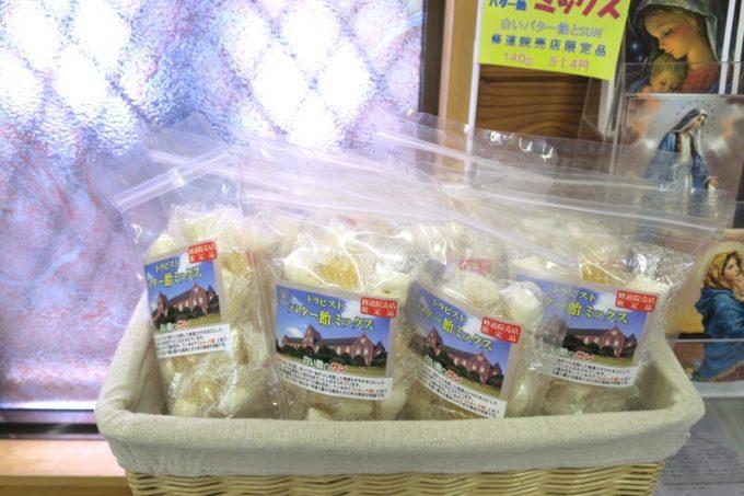 売店ではバター飴が販売されていた。