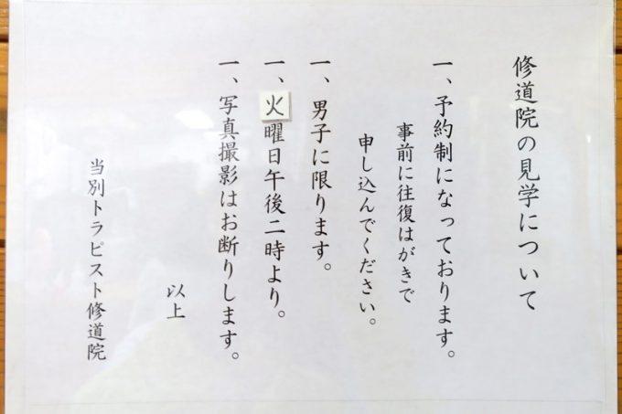 修道院の見学についての張り紙。