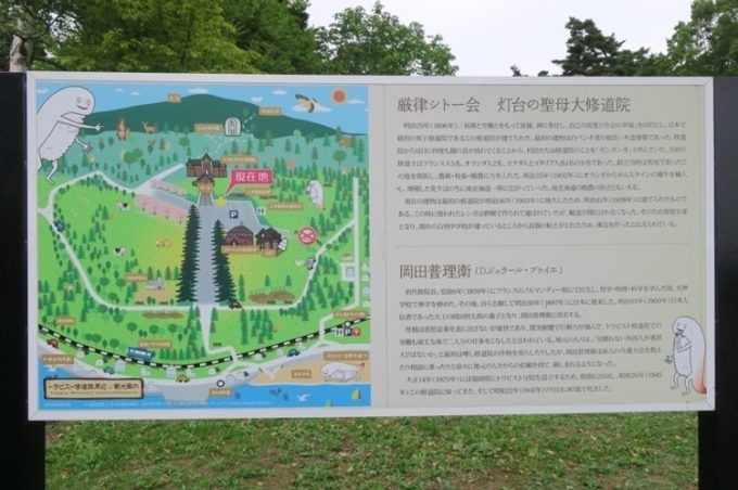 トラピスト修道院のマップにずーきーほっきー。