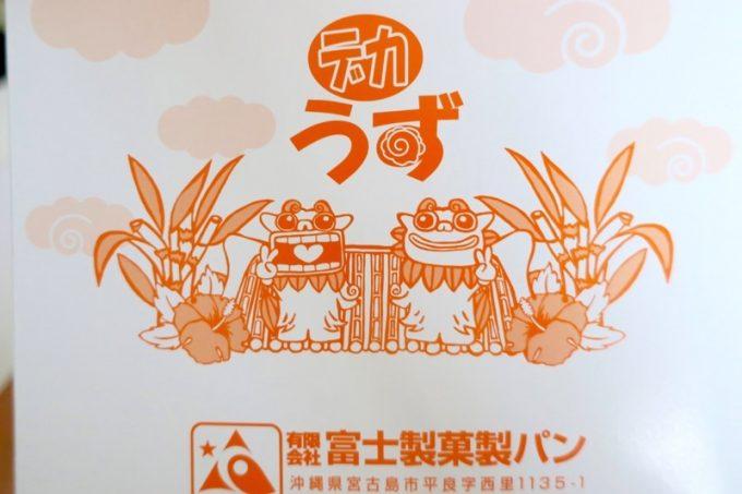 デカうずは、富士製菓製パンが作っているらしい。