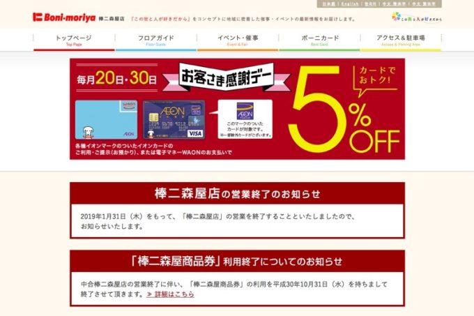 函館駅前にある老舗デパート「棒二森屋」の閉店が2019年1月31日に決まってしまった。