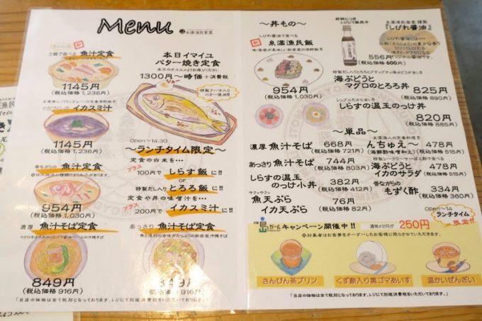 「糸満漁民食堂」のメニュー