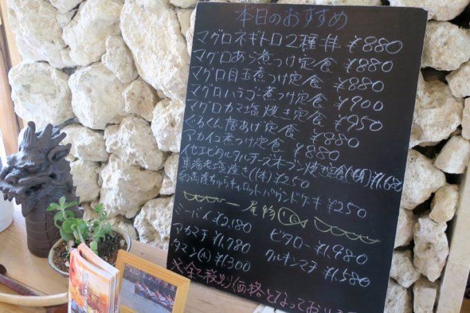 「糸満漁民食堂」の本日のおすすめが書かれた黒板。