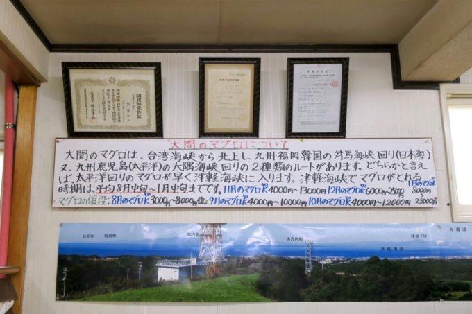 大間のマグロについて、店内にも手書きの張り紙があった。