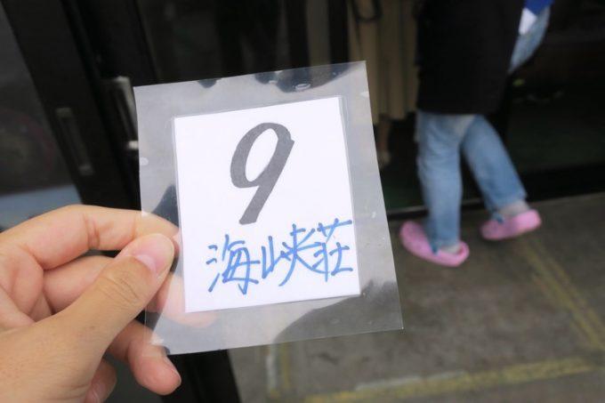 待ち合いすることを告げると、番号札を手渡される。