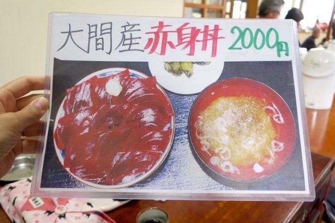 表のメニューにはなかった、大間産赤身丼(2000円)もあるようだ。