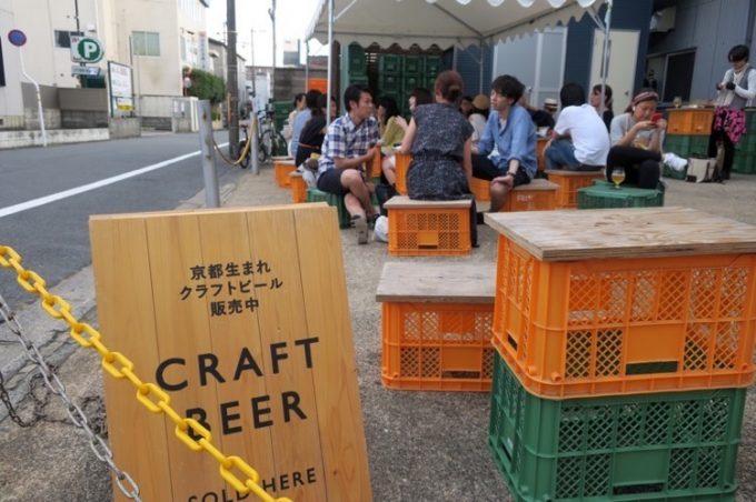 京都醸造の工場前で、ビールを楽しむ人々。