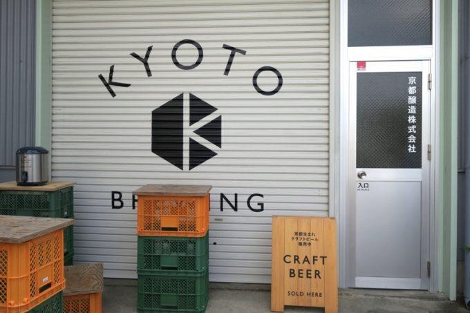 京都醸造の工場入り口。