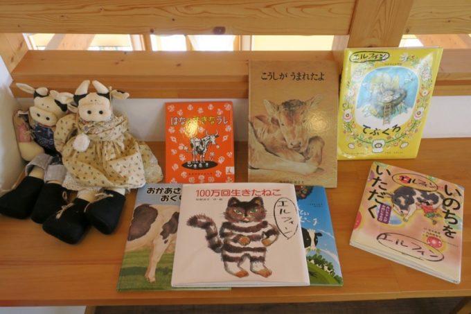 休憩スペースにあった絵本。わりと牛の本が多い。