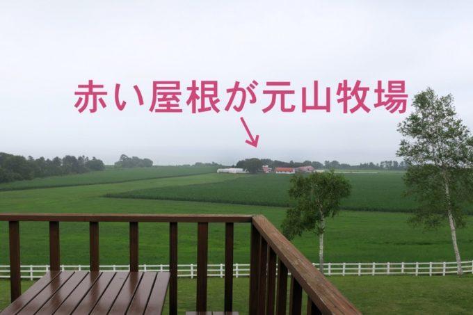 元山牧場は丘の向こうにある赤い屋根の建物らしい