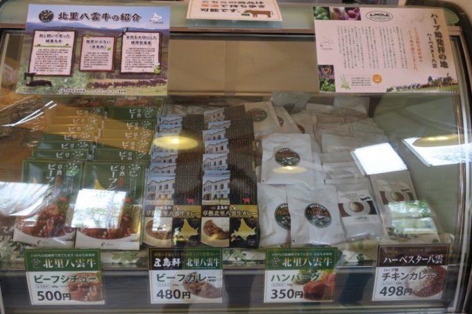 レトルトのカレーやハンバーグも販売中。