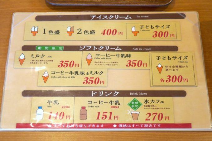 元山牧場直営「ELFIN(エルフィン)」ではアイスクリームやソフトクリームを販売している