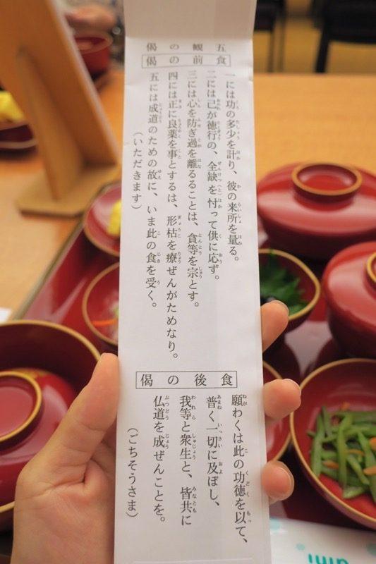 箸袋の裏にも「五観の偈(ごかんのげ)」が書かれている。