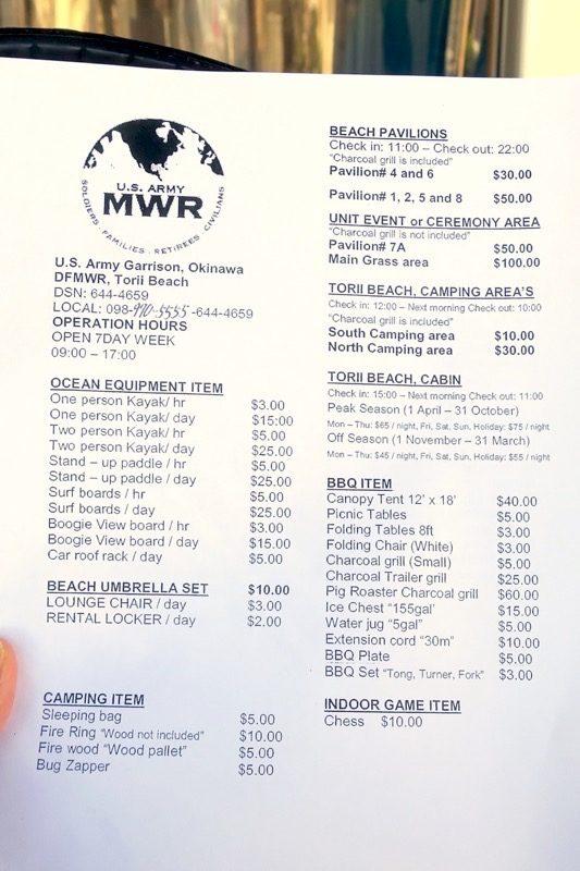 トリイビーチで借りられるアイテムの料金表。
