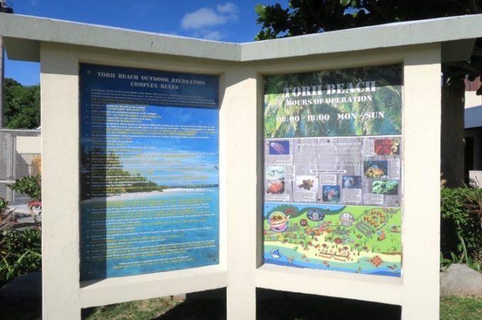 トリイビーチに関する案内(その1)