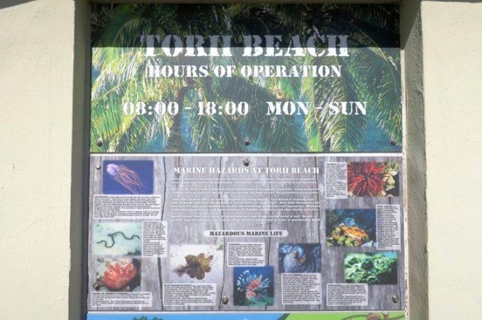 トリイビーチに関する案内(その2)