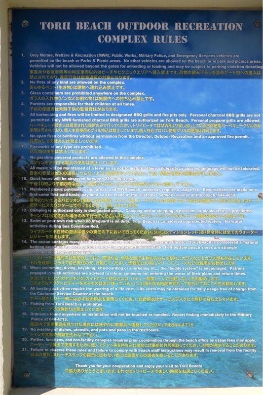 トリイビーチに関する案内(その3)