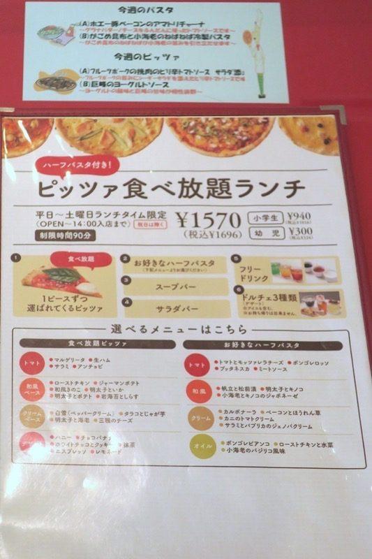 ピッツェリア アモリーノでは、ランチタイムにピッツァ食べ放題ランチがある。