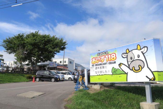 函館空港近くにある函館牛乳「あいす118」の入り口。