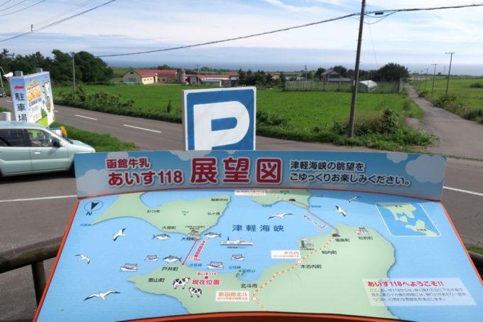 あいす118は丘陵地にあるので、函館市内や津軽海峡の先の青森県下北半島が見える日もあるという。