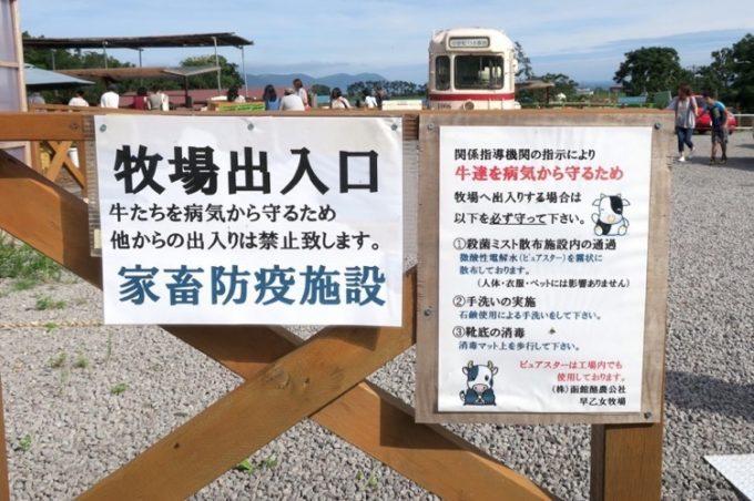早乙女牧場出入口に張り出された、必ず守ってほしいことのお願い。