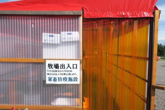 早乙女牧場に向かうには、この家畜防疫施設の小屋を通る必要がある。