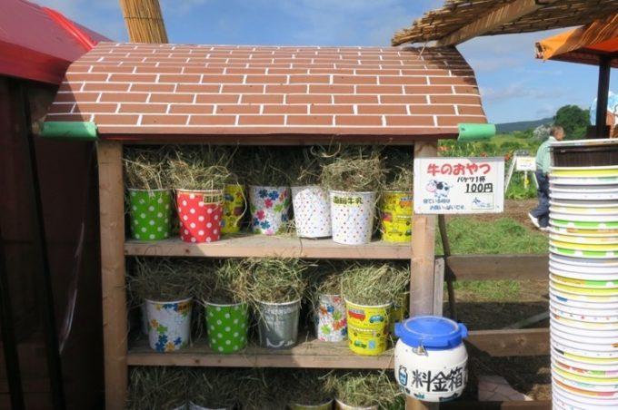 牧場内には牛のおやつとしてバケツいっぱいの牧草が100円で販売されている。