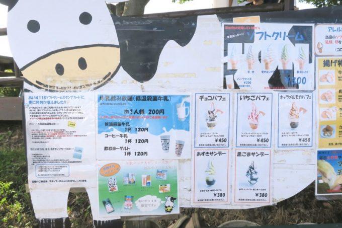 店舗入り口には、牛乳飲み放題(200円)やパフェメニュー、ソフトクリームなどの紹介があった。