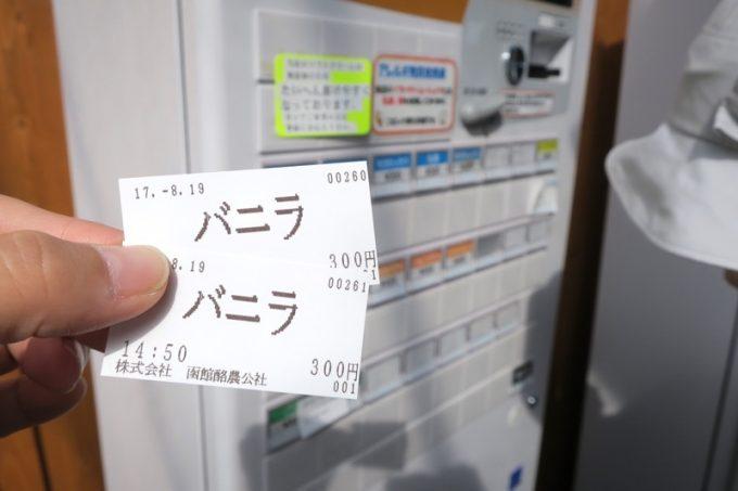 券売機でソフトクリームのバニラ味(300円)を購入。