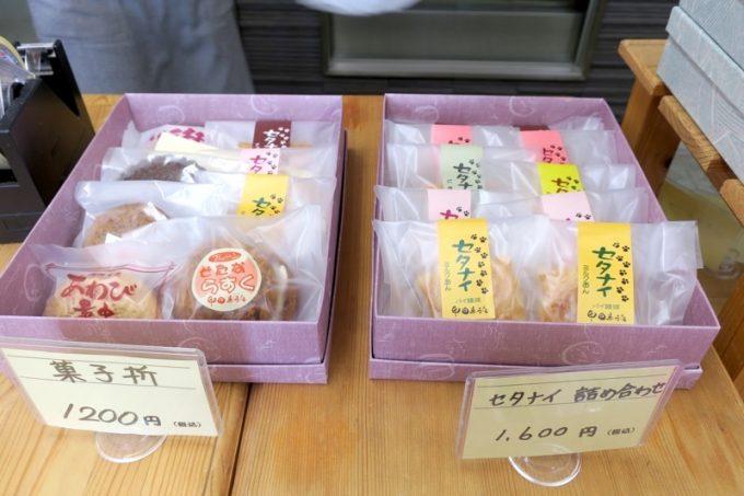 「甲田菓子店」の菓子折り。