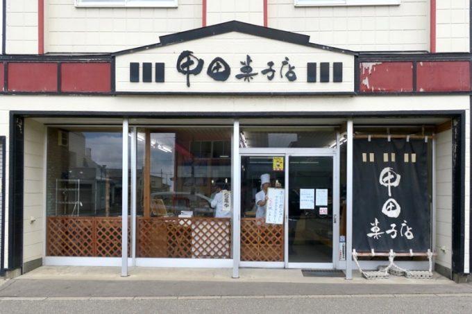 せたな町「甲田菓子店」の入り口。