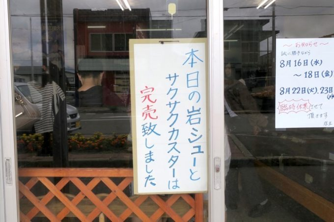「甲田菓子店」に到着したと同時に。岩シュー売り切れ。