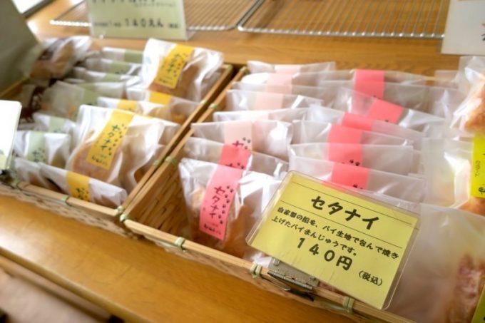 「甲田菓子店」のセタナイ(140円)