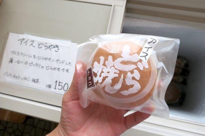 「甲田菓子店」のアイスどら焼き(150円)