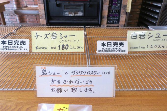 店内のシュークリーム売り場にも岩シュー売り切れ。