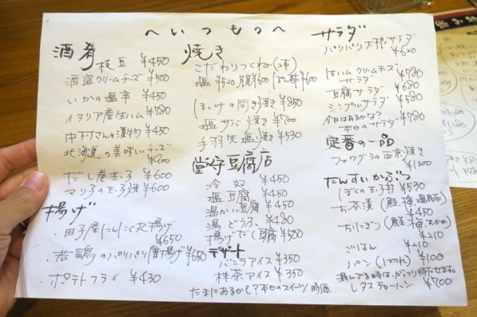「二代目 佐平次」のいつものフードメニュー表。