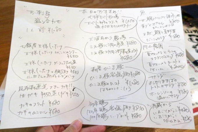 「二代目 佐平次」の本日のおすすめメニュー表。
