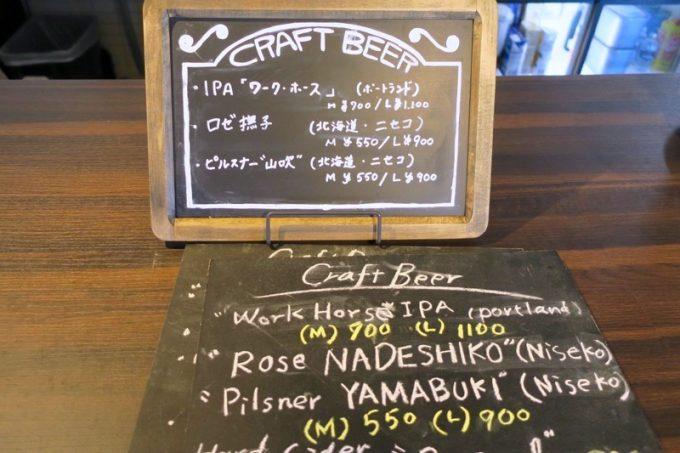 この日のクラフトビールのメニュー表。